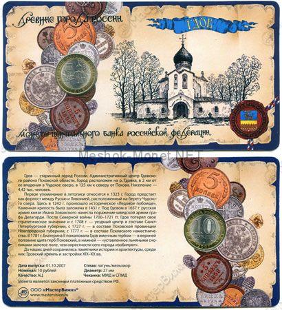 10 рублей 2007 года ДГР Гдов в буклете