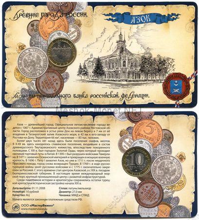 10 рублей 2008 год ДГР Азов в буклете