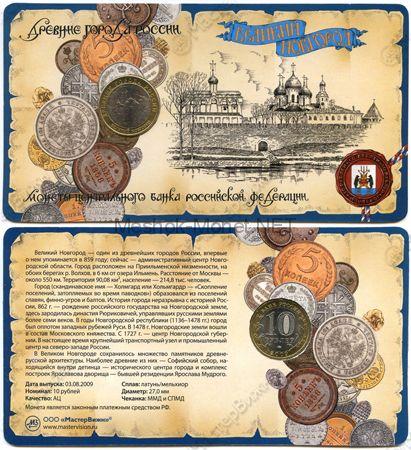 10 рублей 2009 год ДГР Великий Новгород в буклете
