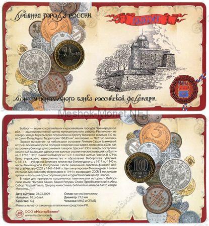 10 рублей 2009 год ДГР Выборг в буклете