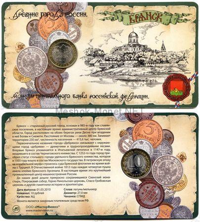 10 рублей 2010 год ДГР Брянск в буклете