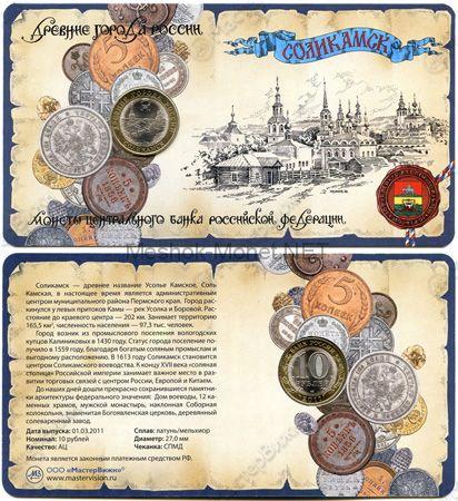 10 рублей 2011 год ДГР Соликамск в буклете