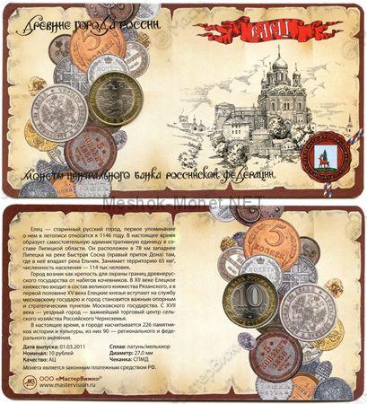 10 рублей 2011 год ДГР Елец в буклете