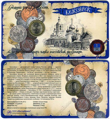 10 рублей 2012 год ДГР Белозерск в буклете