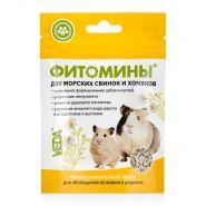 ФИТОМИНЫ для морских свинок и хомяков (50 г)