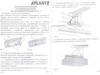 Багажник на крышу Ford Ecosport с интегрированными рейлингами, Атлант, прямоугольные дуги