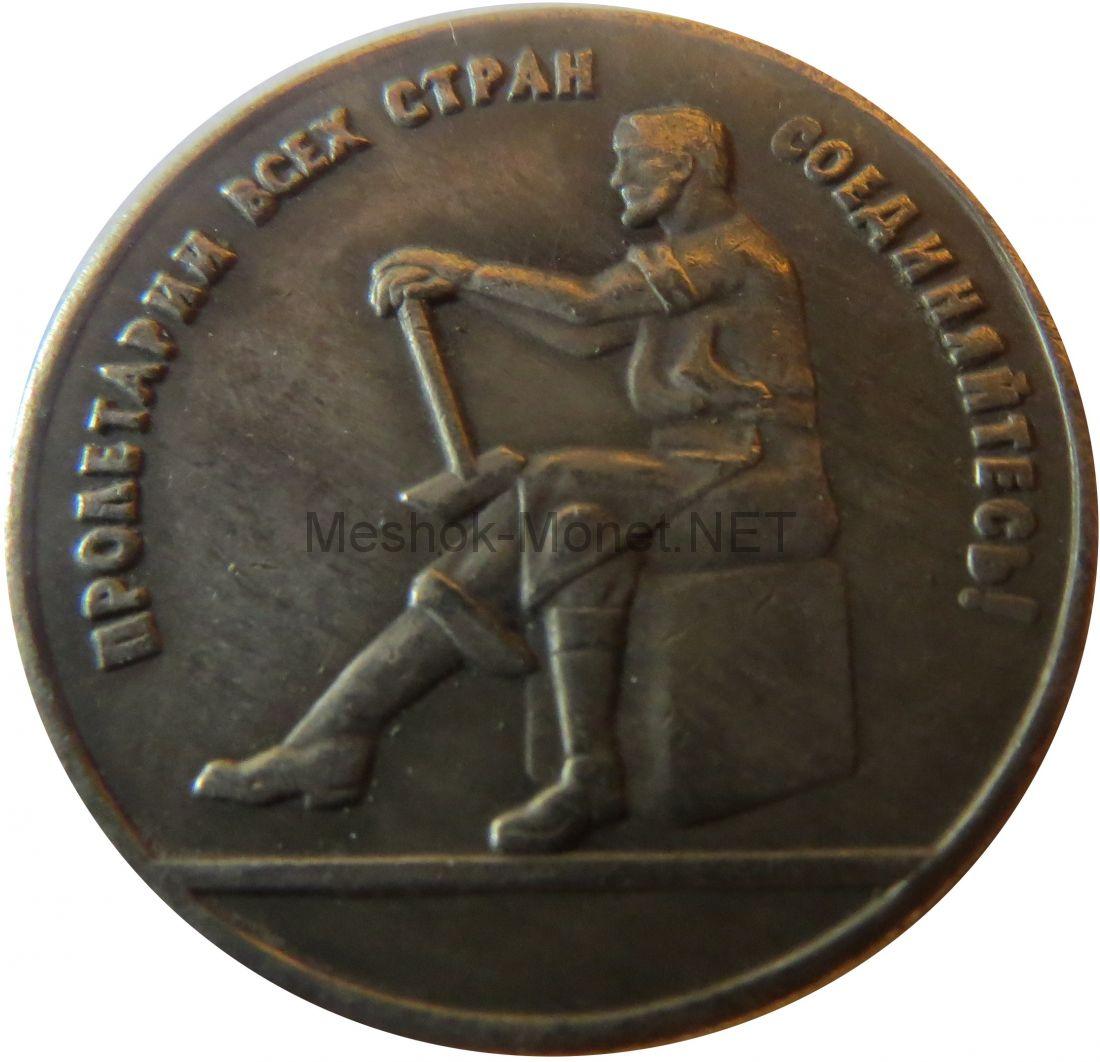 Копия монеты 3 копейки 1926 года
