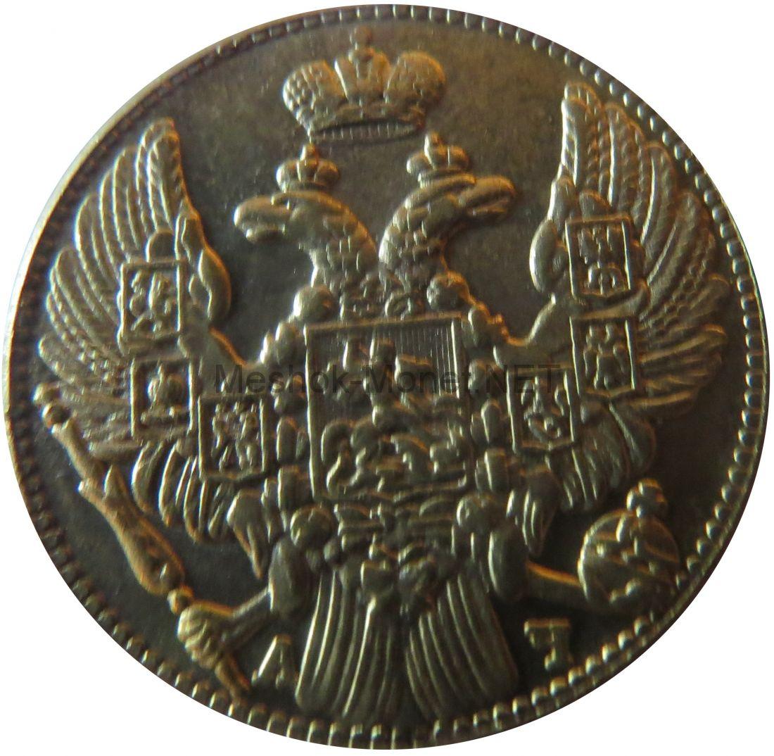 Копия монеты 5 рублей 1842 года