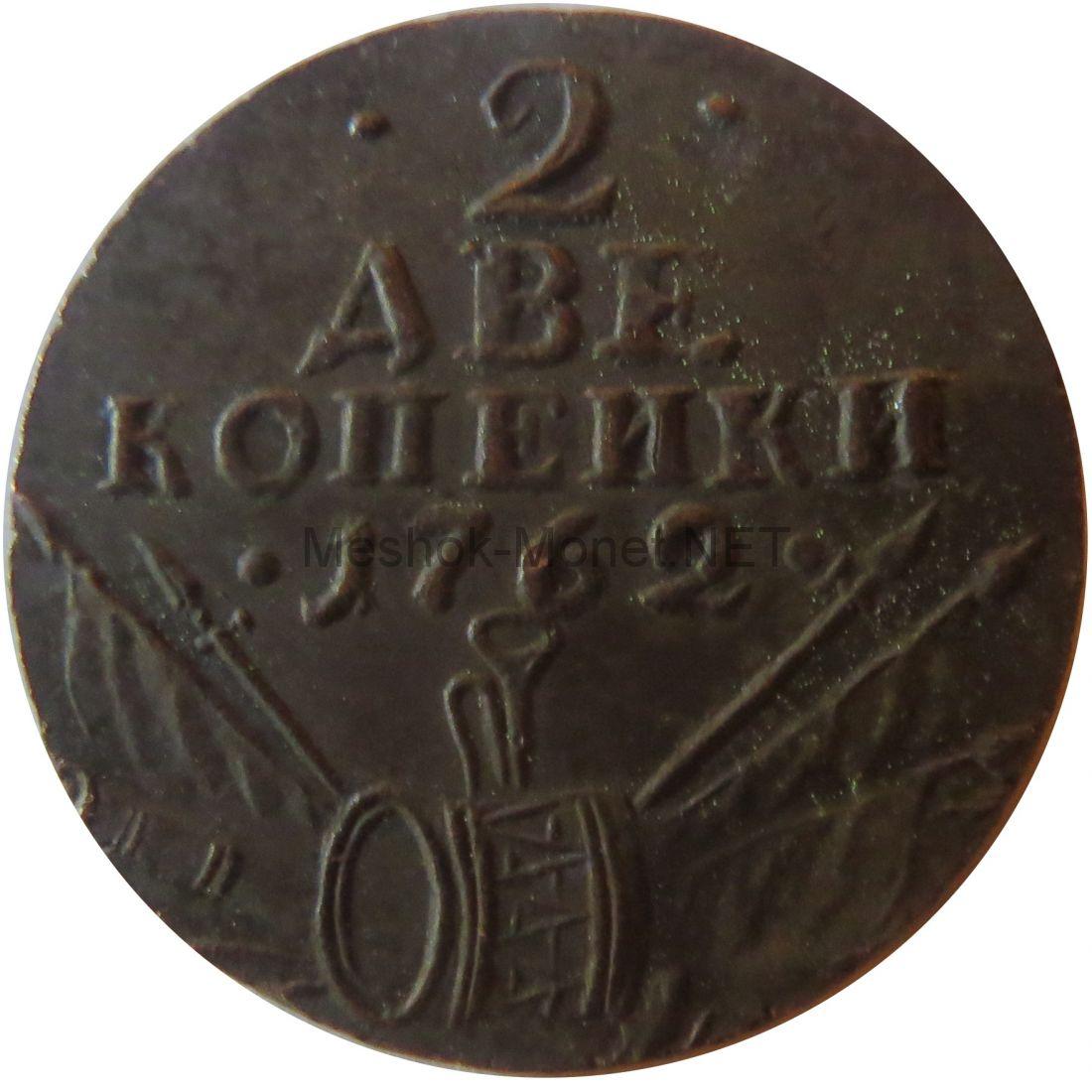 Копия монеты 2 копейки 1762 года. Барабаны