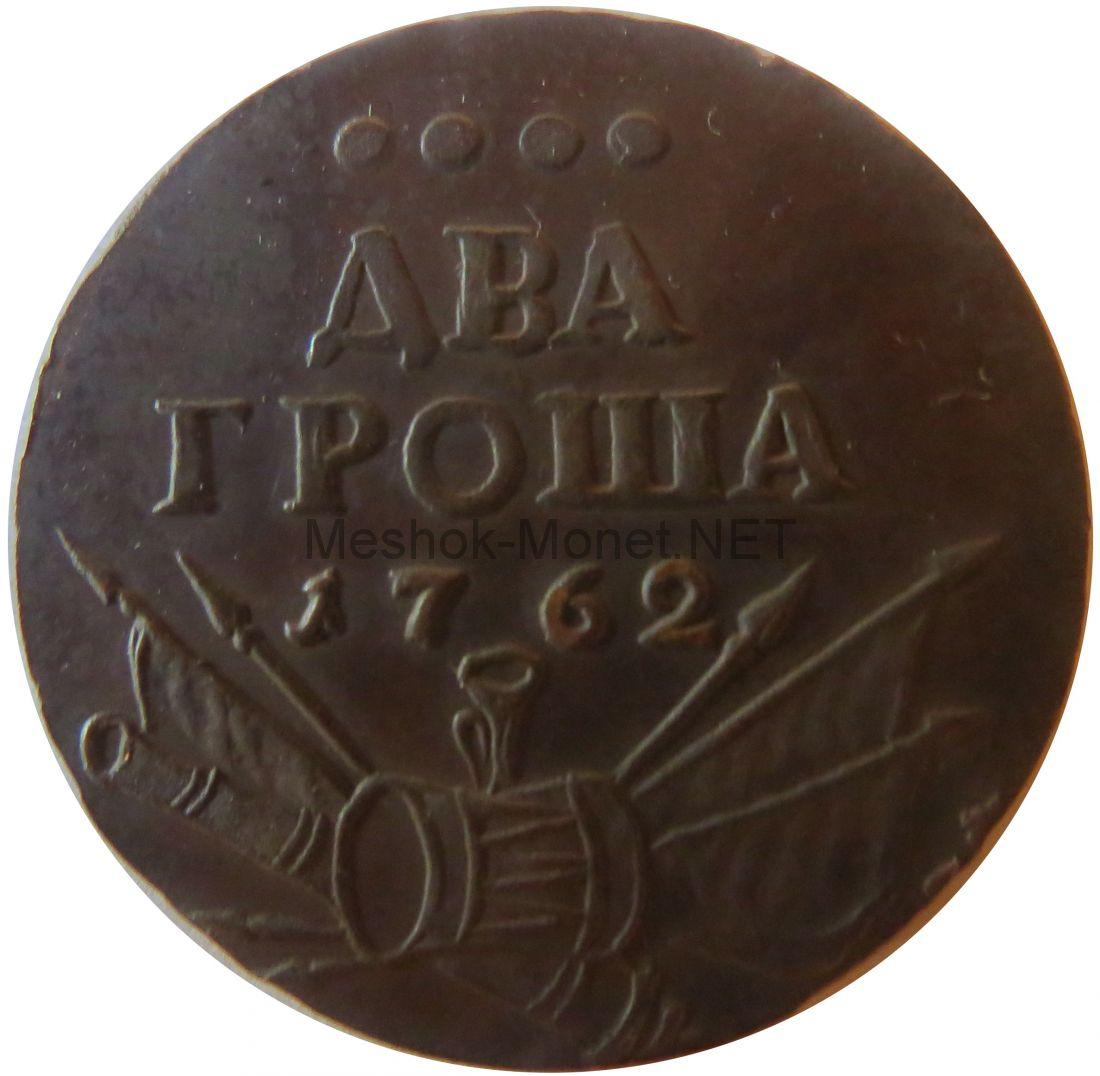 Копия монеты 2 гроша 1762 года. Барабаны
