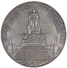 Копия серебряного рубля 1912г. «В честь открытия памятника Александру III в Москве»