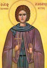 Икона Агафангел Есфигменский (рукописная)