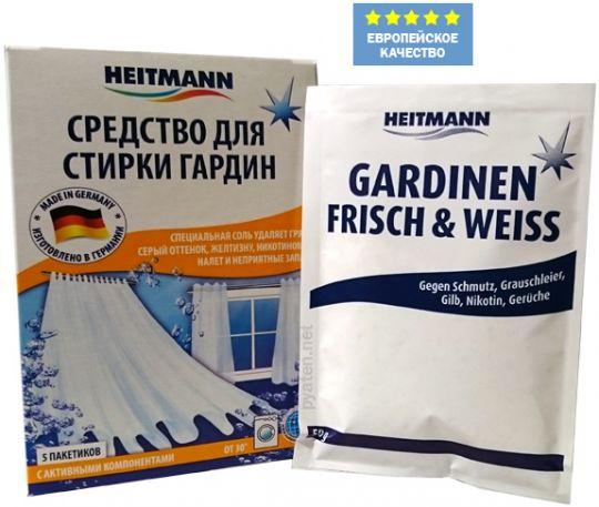 Heitmann Средство для стирки белых гардин и занавесок 5 шт.