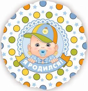 Я родился! шар фольгированный с гелием
