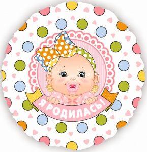 Я родилась! шар фольгированный с гелием