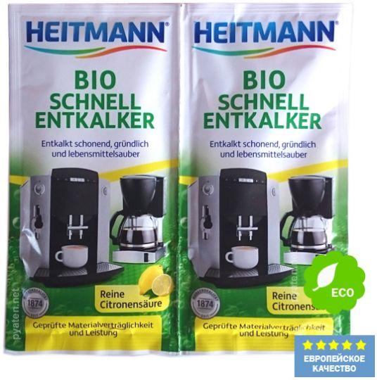 Heitmann Экспресс Био очиститель накипи для кофеварок и электрочайников 2 х 25 г