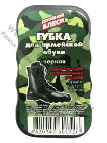 """Губка """"Двойной блеск"""" для армейской обуви """"стандарт"""" (для экстрим условий)/100/"""