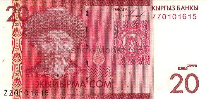 Банкнота Киргизия 20 сом 2009 год Серия замещения ZZ (редкая)