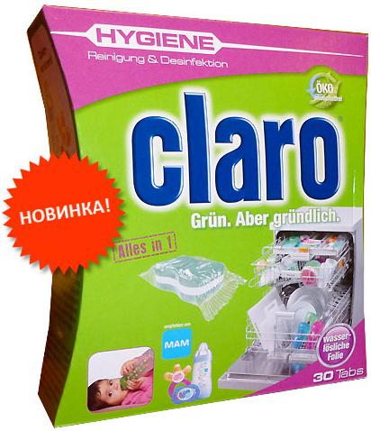 Claro таблетки Всё в Одном для мытья посуды в ПММ 30 шт.