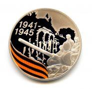 3 рубля 2010 Танк 65-я годовщина Победы в Великой Отечественной войне 1941-1945 гг.