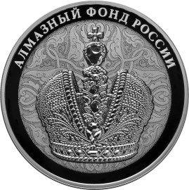 25 рублей 2016 г. Большая императорская корона