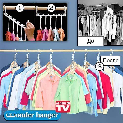 Вешалка для одежды Wonder Hanger (Уандер Хэнжер) (8 штук)