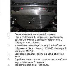 Защита картера и кпп, Шерифф, сталь 2.5мм., V - 2.4d