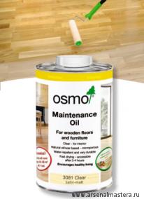 Масло для ухода  за полами Osmo Pflege-Ol 3081 Бесцветное шелковисто-матовое 1 л
