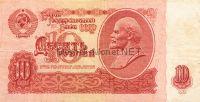 Банкнота СССР 10 рублей 1961 год