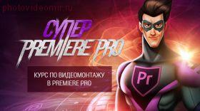 """Курс """"Супер Premiere Pro 2"""""""