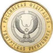 Удмуртская область 10 рублей СпМД, 2008г