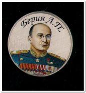 Берия Л.П., цветная, 25 рублей 2013 года (Сочи)
