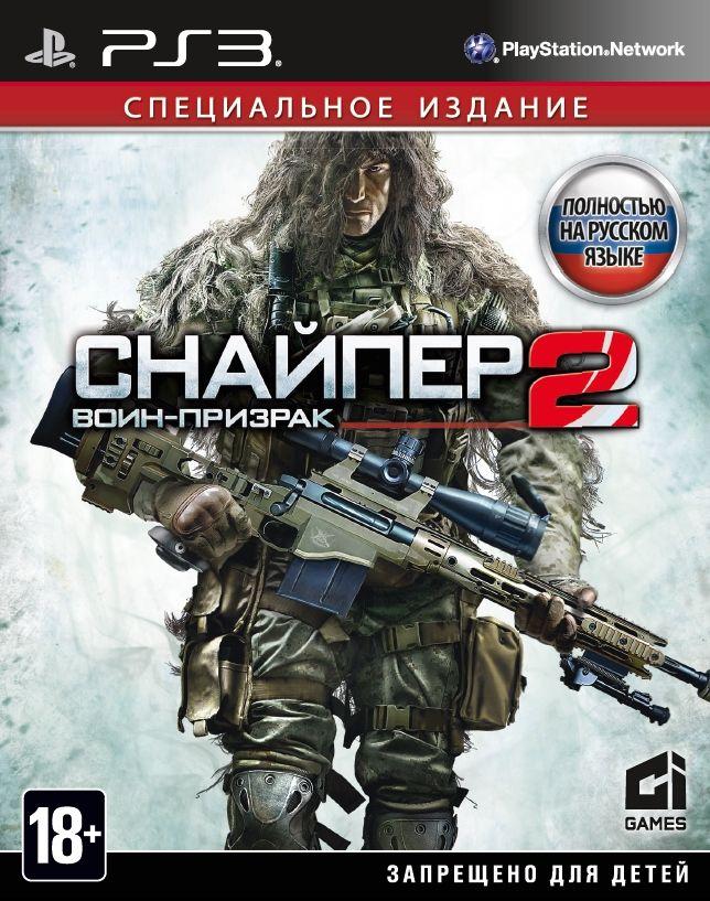 Игра Снайпер Воин-Призрак 2 (PS3,рус.версия)