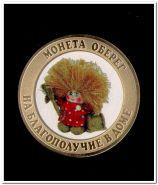 Монета оберег, на благополучие в доме, цветная 10 рублей 2014 года