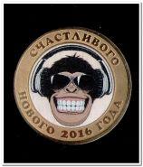 Счастливого Нового 2016 года, цветная, 10 рублей 2014 года