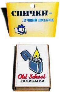 """Спички подарочные """"Old school zaжigalka"""""""