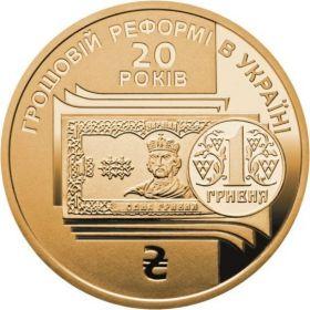 20 лет денежной реформе в Украине 1 гривна Украина 2016 Блистер