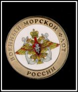 Военно-Морской флот России, 10 рублей 2014 года, цветная
