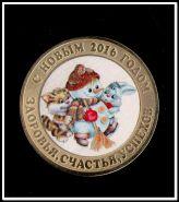 Счастливого нового 2016 года Здоровья,счастья,успехов. 10 рублей 2014 года, цветная