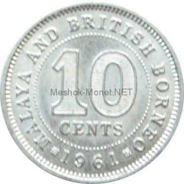 Малайя и Борнео 10 центов 1961 г.