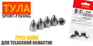 Груз Пуля для техасской оснастки (Тула) 20 гр / 5 шт в упаковке