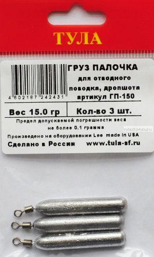 Купить Груз Палочка для отводного поводка Тула 12 гр / 3 шт в упаковке