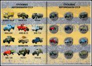 Набор монет 1 рубль Грузовые атомобили СССР в альбоме, цветные