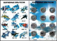Набор монет 1 рубль Истребители ВВС России в альбоме, цветные