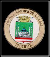 Грозный, 10 рублей 2014 года, цветная, в капсуле