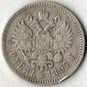 1 рубль. 1897 год. **. Серебро.