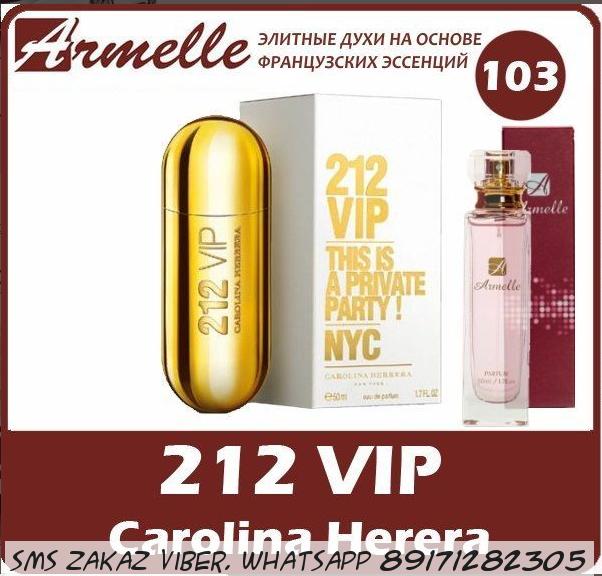 Carolina Herrera 212 Vip Каралина Херейра от Армель