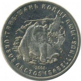 Медведь 50 тенге Казахстан 2008