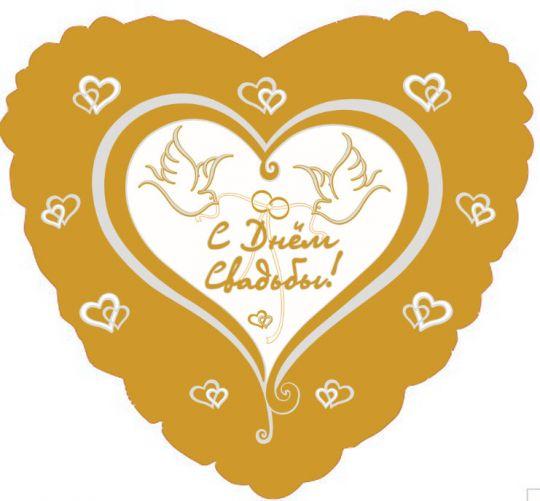 Сердце С днём свадьбы шар фольгированный с гелием