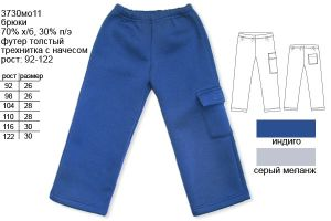 Теплые брюки с начесом